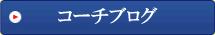 内山 慶太郎ブログ