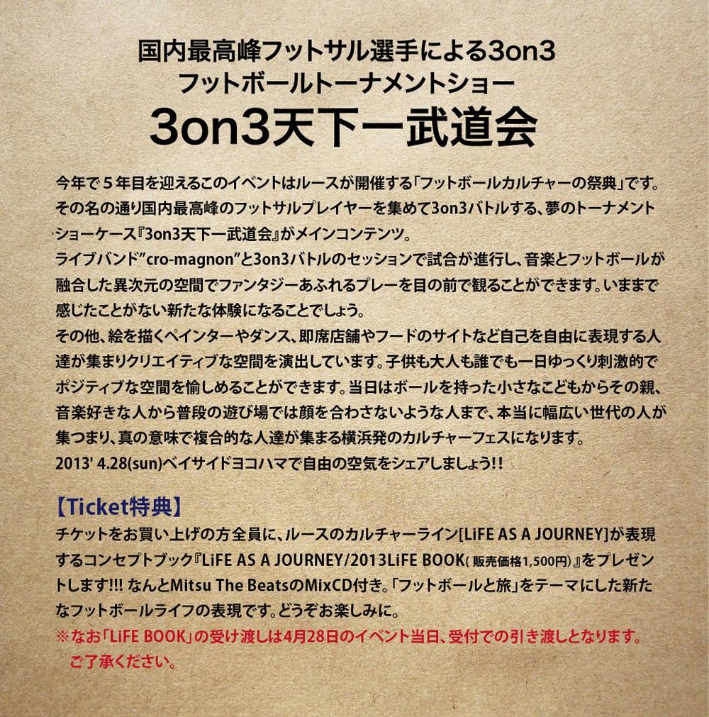 2013tenkaichi02.jpg