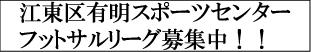 有明フットサルリーグ