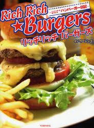 richrichburgers02_2.jpg